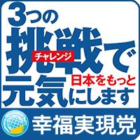 新・日本国憲法試案 | 幸福実現...